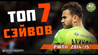 Топ-7 сэйвов РФПЛ 2014/15  • Best saves of russian football premier league