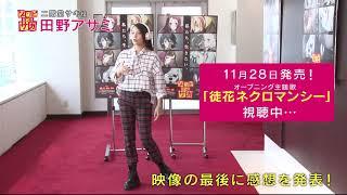 オリジナルTVアニメ「ゾンビランドサガ」オープニングを聴いて一言コメント動画二階堂サキ役田野アサミ