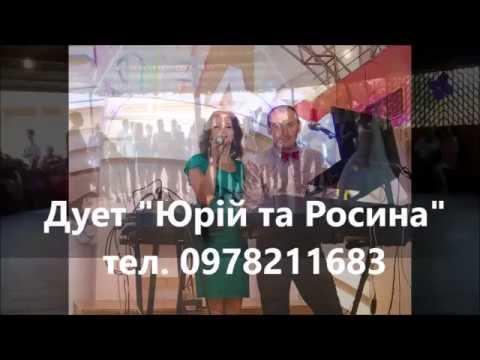 """Дует """"Юрій та Росина"""", відео 1"""