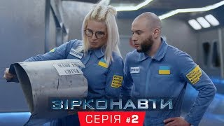 Звездонавты - 2 серия - 1 сезон   Комедия - Сериал 2018