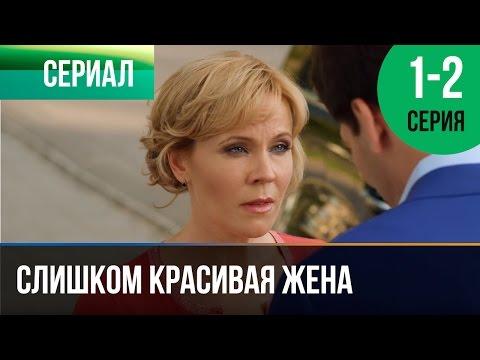 ▶️ Слишком красивая жена 1 и 2 серия - Мелодрама   Фильмы и сериалы - Русские мелодрамы