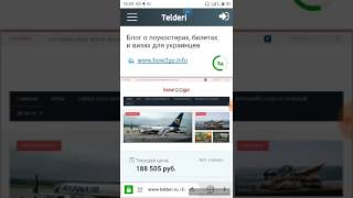 Сайт по бронированию билетов за 188 000 руб.