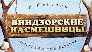 Режиссер Юрий Нестеров 2019 Шекспир ВИНДЗОРСКИЕ НАСМЕШНИЦЫ ВДТ Мордвинова