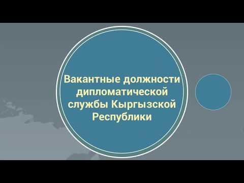 МИД КР  объявляет открытый конкурс на замещение вакантных должностей дипломатической службы КР
