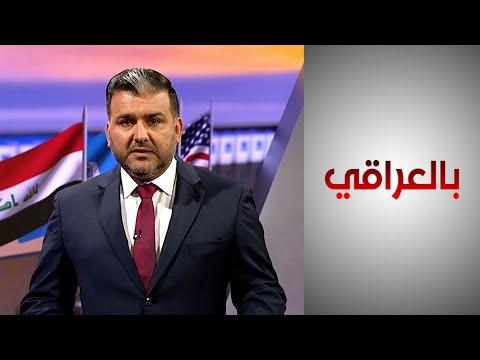 شاهد بالفيديو.. بالعراقي ـ الانتخابات العراقية من منظار أميركي