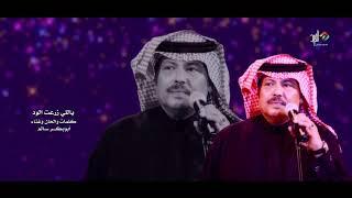 تحميل اغاني ياللي زرعت الود .. غناء الفنان/ ابوبكر سالم HD MP3