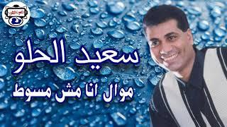 تحميل اغاني سعيد الحلو موال انامش مبسوط MP3