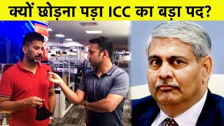 BREAKING LIVE: Shashank Manohar Steps Down As ICC Chairman | ICC MEETING | Sports Tak