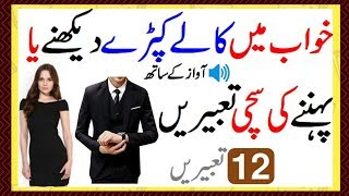 khwab mein libas dekhna ki tabeer - 免费在线视频最佳电影电视
