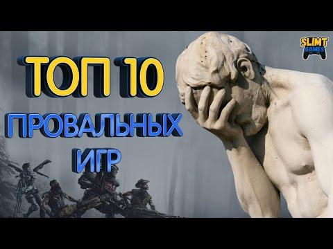 ТОП 10 провальных игр нового поколения