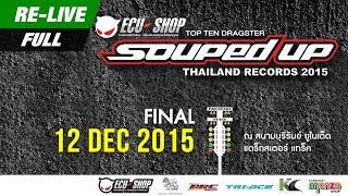 Re-LIVE รอบ Final (12-DEC) | ECU=SHOP Souped Up Thailand Records 2015