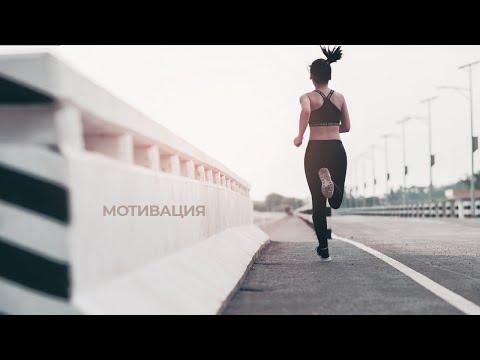 Мотивация СПОРТ - Самая сильная мотивация для спорта и жизни видео