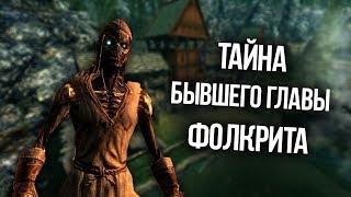 """Skyrim Секрет Ярла Фолкрита """"Денгейра Стунского"""""""