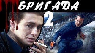 [BadComedian] - Бригада 2 НАСЛЕДНИК (обзор на сиквел)