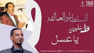اغاني طرب MP3 طه سليمان - يا عسل / Taha Suliman -Ya Asal تحميل MP3