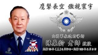 Teacher Chen Shenling Memorial