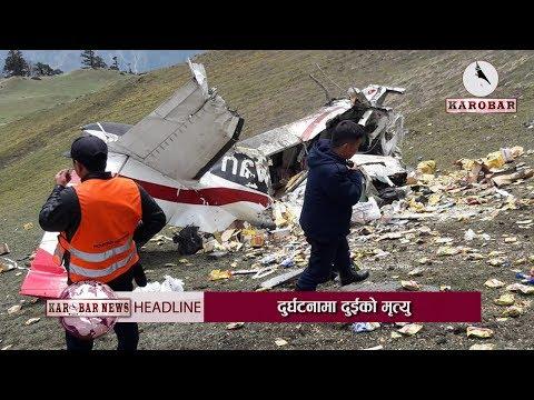 KAROBAR NEWS 2018 05 16 मकालु एयरको कार्गो विमान खार्पुनाथमा खस्यो (भिडियोसहित)