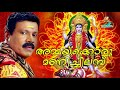 Ammakyoru Manichilambu| Kalabhavan Mani Devotional Song |New Devotional Album Song