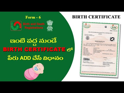 Child Name adding in Birth certificate - YouTube