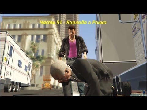 GTA 5 прохождение На PC - Часть 51 - Баллада о Рокко