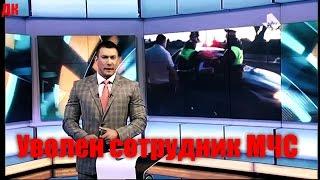 Уволен сотрудник МЧС. РенТВ