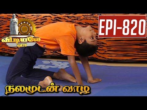Usitasana-Yoga-Demostration-Vidiyale-Vaa-Epi-820-Nalamudan-vaazha-07-07-2016