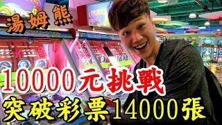 10000元南北挑戰湯姆熊  超狂手速投幣!連出三大獎【Bobo TV】Ft.黃氏兄弟
