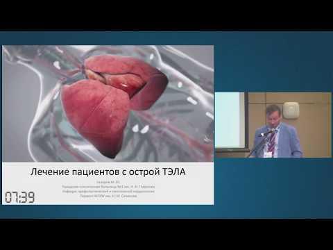 Лечение пациентов с острой ТЭЛА. Гиляров М.Ю.