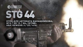 StG 44 – отец всех штурмовых винтовок: АК; AR15 / M16; HK 416; G3; CETME