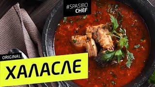 Суп рыбака - УХА с САЛОМ по-венгерски #258 рецепт Ильи Лазерсона
