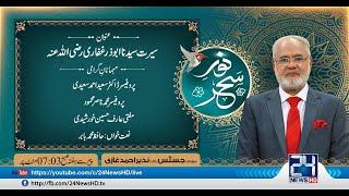 LIVE | Noor-e-Sehar With Justice (R) Nazeer Ahmad Ghazi | 16 July 2021 | 24 News HD