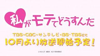 2016年10月新番組「私がモテてどうすんだ」第1弾PV【TBS】 - YouTube