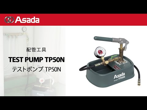 Hand Operated Hydrostatic Test Pump