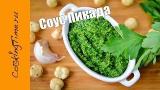 Соус Пикада - к мясу, птице, рыбе, пасте, супам - вариант Песто - простой вегетарианский рецепт