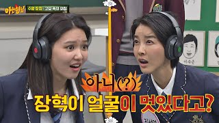 SUB Knowing Bros EP215 Jin Seo-Yeon, Sooyoung (Girls' Generation)
