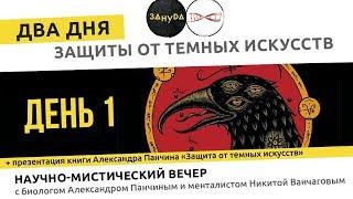 Александр Панчин и Никита Ванчагов. Защита от темных искусств. День 1