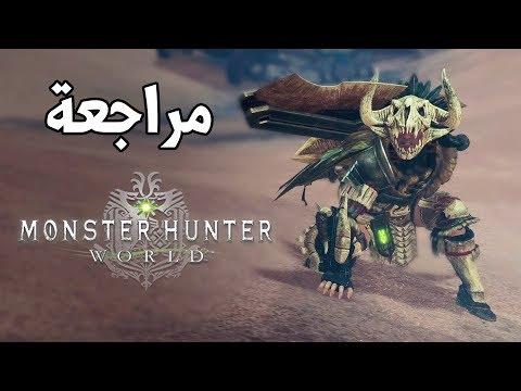 Monster Hunter World ???? صيد الوحوش