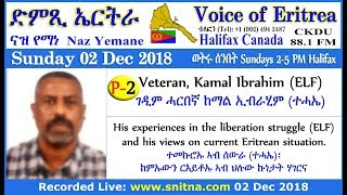 VOE - Naz Yemane (02 Dec 2018 Show) - ዕላል ምስ ሓርበኛ ከማል ኢብራሂም (P-2)