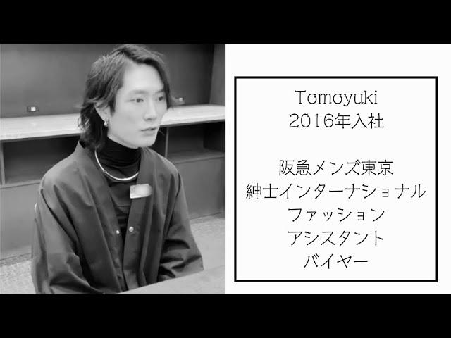 【阪急阪神百貨店】社員の1日に密着 vol.09
