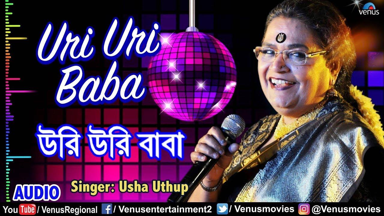 Uri Uri Baba Lyrics (উরি উরি বাবা) - Usha Uthup Bangla Song Lyrics