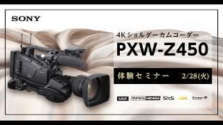 4Kショルダーカムコーダー ソニー PXW-Z450 体験セミナー + 店頭展示会