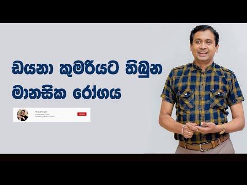 Tissa Jananayake - Episode 31 | මානසික රෝග (විශාදය / Depression)