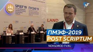 Подведены итоги участия Новгородской области в Петербургском международном экономическом форуме