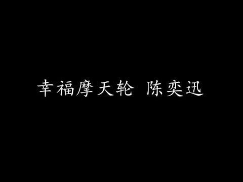 幸福摩天轮 陈奕迅 (歌词版)