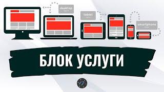 Flexbox и Less делаем адаптивынй Блок Услуги, Медиа-запросы