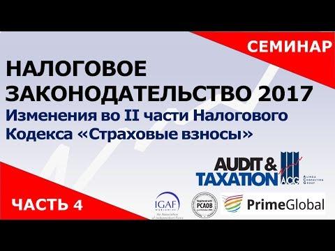Актуальные изменения НК РФ в 2017 видео 4