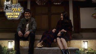 """3人の幸せな一時❤️""""私ってそんなにブサイク❗️❓""""「オー・マイ・クムビ_Clip3-3」"""