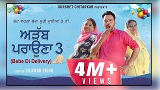 Adab Parahuna 3 - Bebe Di Delivery    Gurchet Chitarkar    New Punjabi Movie 2021