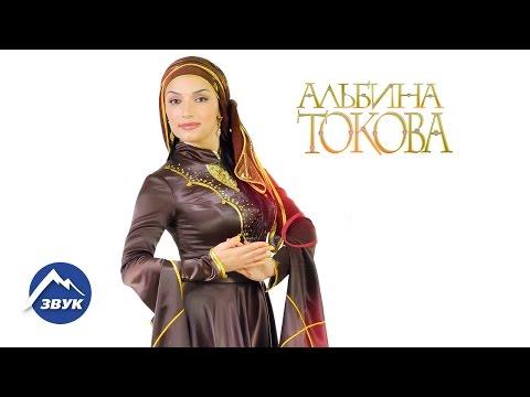 Альбина Токова - Народы Кавказа
