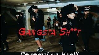 Ace Hood - Gangsta Shit | Danger's Crew | Choreo Dmitriy Vaganov